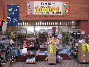 store_23493_347X263.jpg