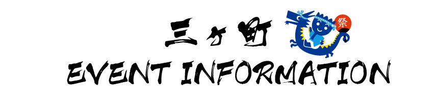 sankacho-event