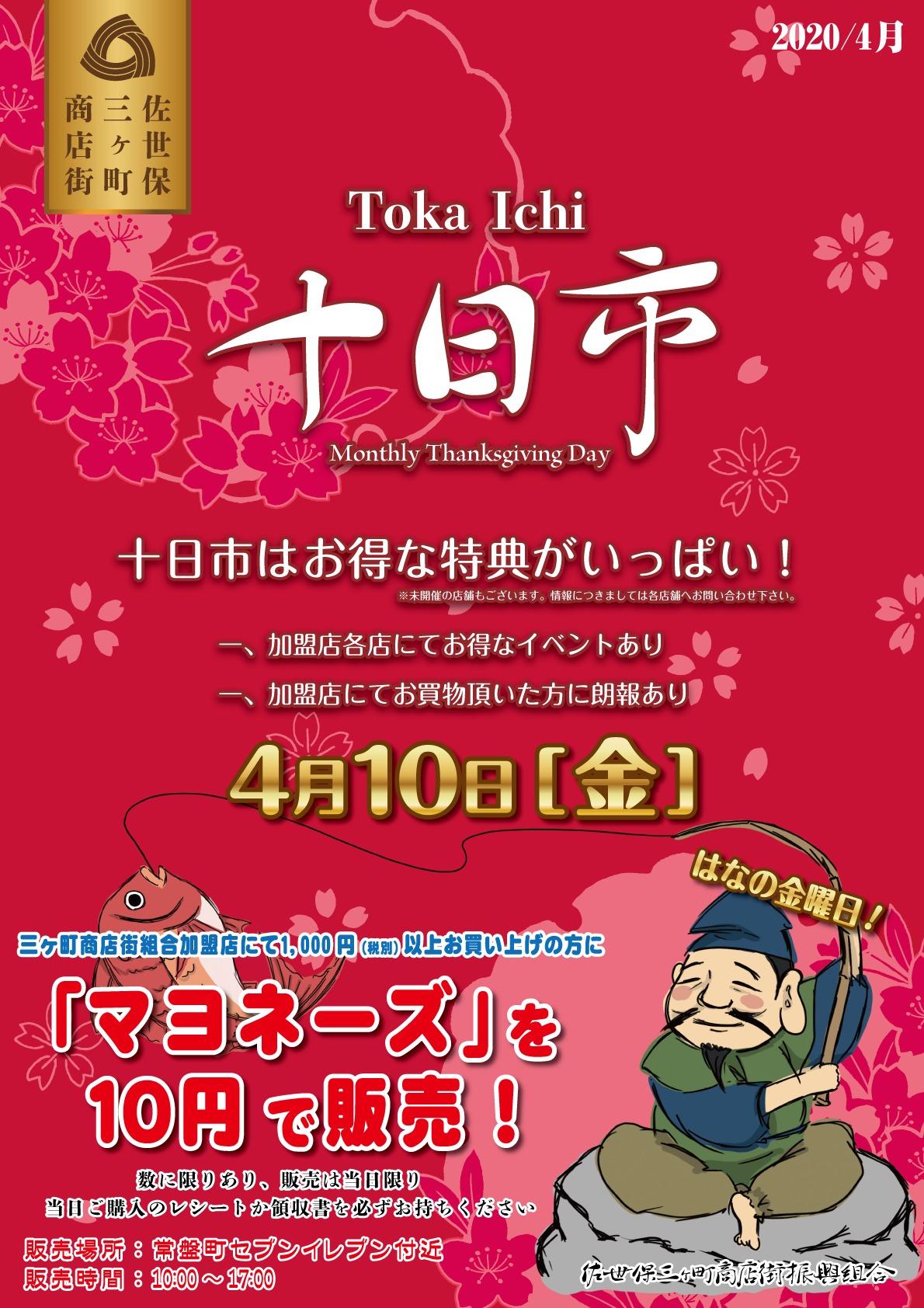 tokaichi