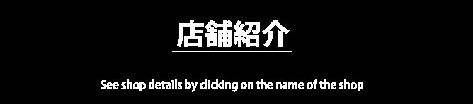 tempo-shoukai